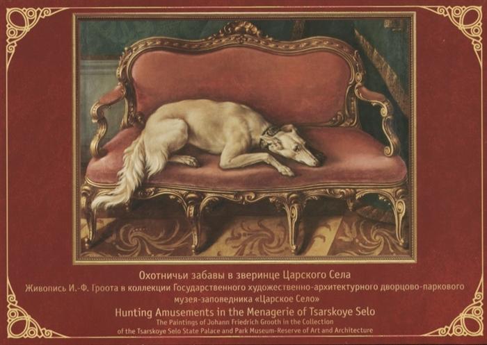 Охотничьи забавы в зверинце Царского Села Комплект из 13 открыток на русском и английском языках