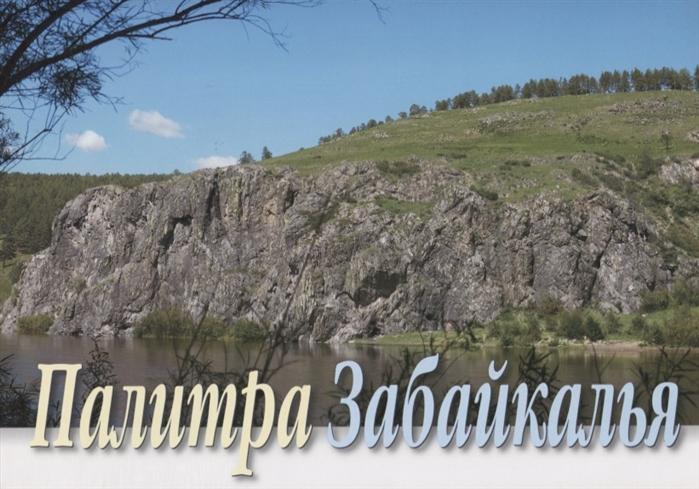 Палитра Забайкалья Комплект открыток