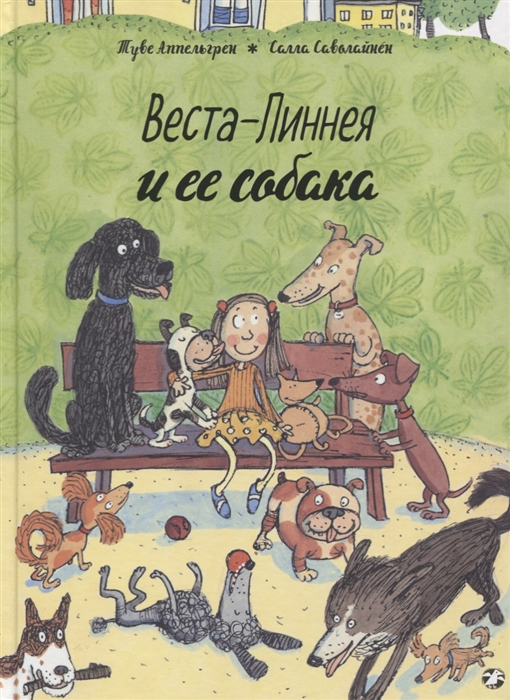Веста-Линнея и ее собака, Белая Ворона, Проза для детей. Повести, рассказы  - купить со скидкой
