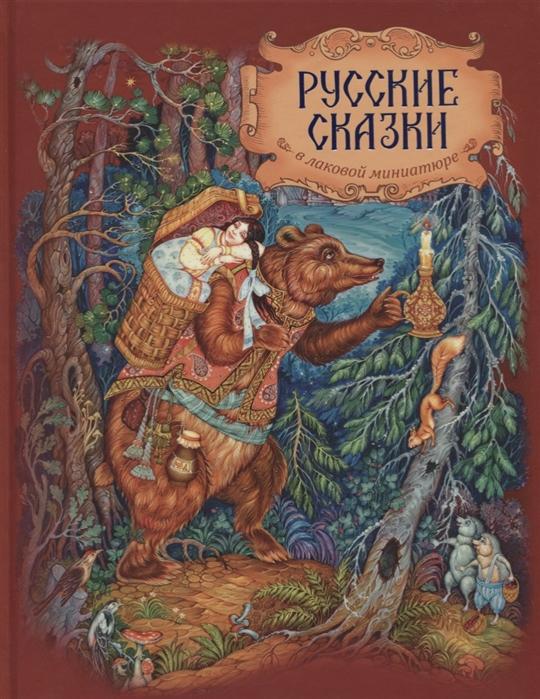 Русские сказки в лаковой миниатюре 3 (Кучково поле) Котово объявления продам