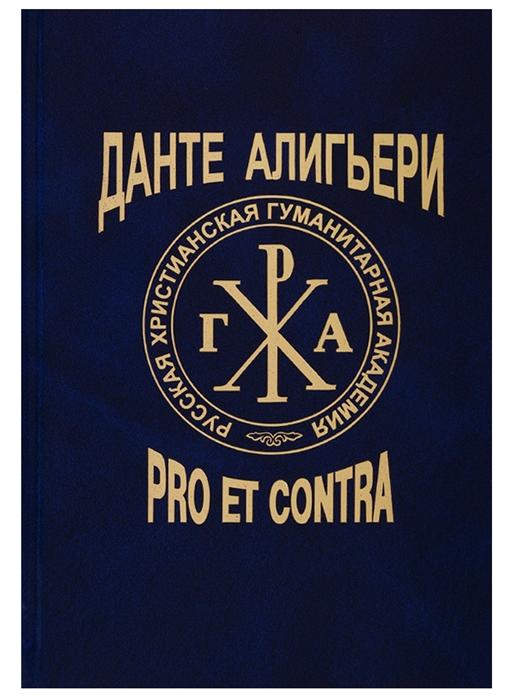 Данте Алигьери Pro et contra Личность и наследие Данте в оценке русских мыслителей писателей исследователей Том 2