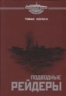 Подводные рейдеры