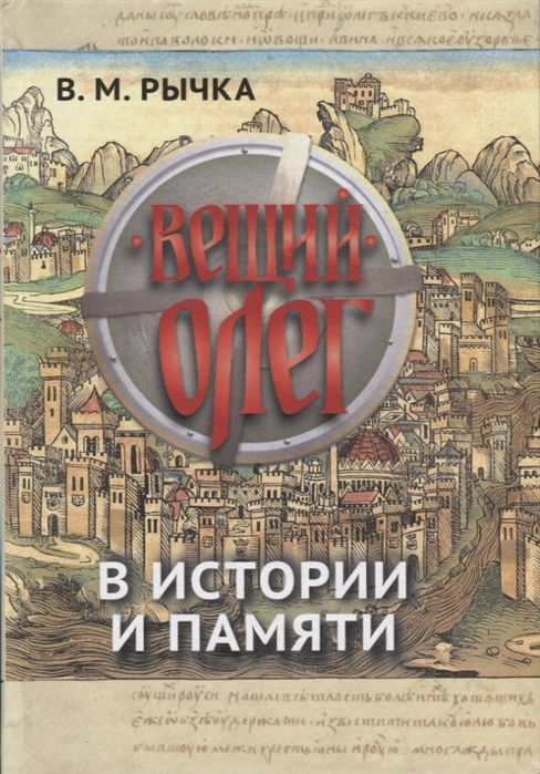Вещий Олег в истории и памяти