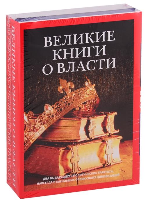 Гвиччардини Ф., Шан Я. Великие книги о власти комплект из 2 книг великие империи комплект из 2 х книг
