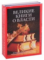 Великие книги о власти (комплект из 2 книг)