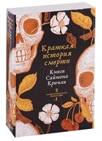 Краткая история смерти комплект из 2 книг