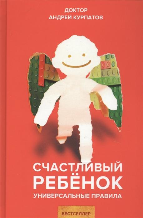 Курпатов А. Счастливый ребенок Универсальные правила курпатов а мужчина и женщина универсальные правила 12 шагов к душевному здоровью