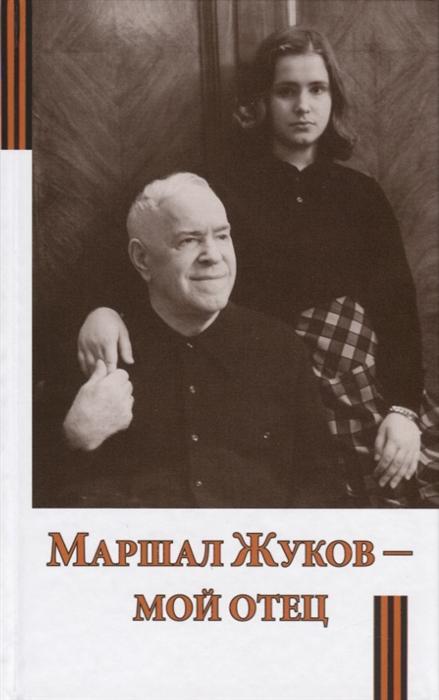 где купить Жукова М. Маршал Жуков - мой отец дешево