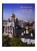 Московский Сретенский монастырь: Возрожденный трудом и молитвой. Фотоальбом