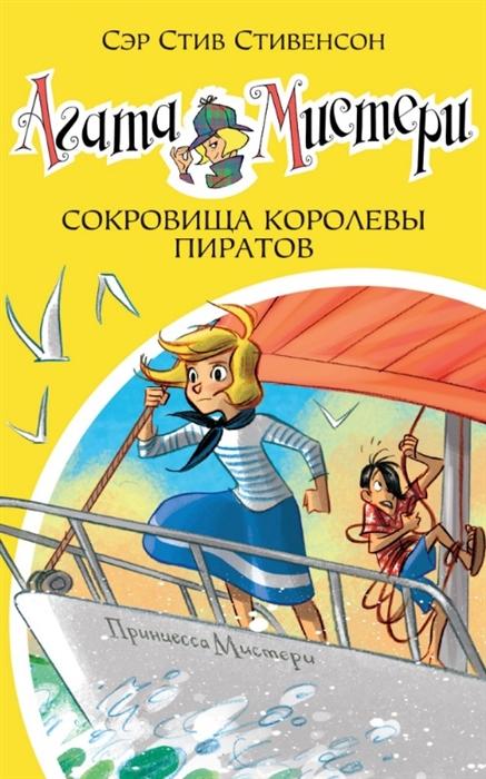 Стивенсон С. Агата Мистери Книга 26 Сокровища королевы пиратов pupa набор pupart s lips 001