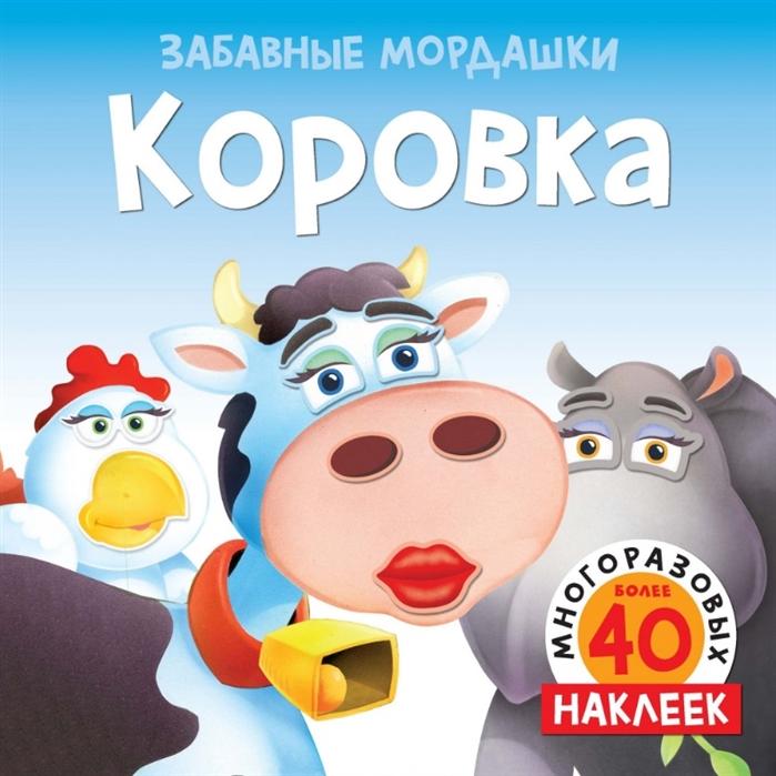 Равинская А. (ред.) Коровка цены