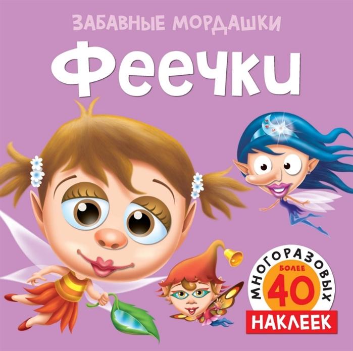 Бутикова М. (ред.) Феечки