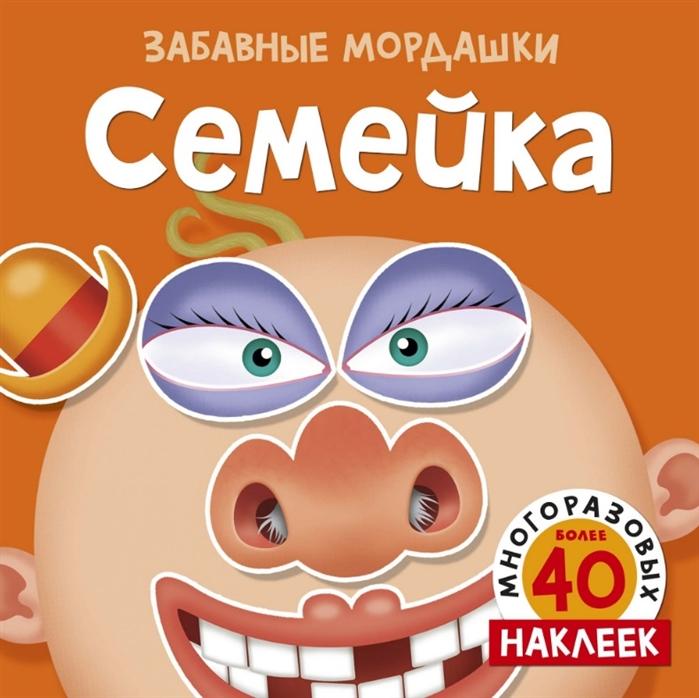 Бутикова М. (ред.) Семейка
