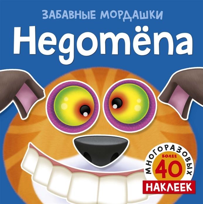Бутикова М. (ред.) Недотепа