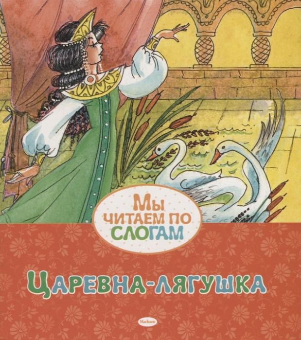 Афанасьев А. Царевна-лягушка афанасьев а грязная бомба