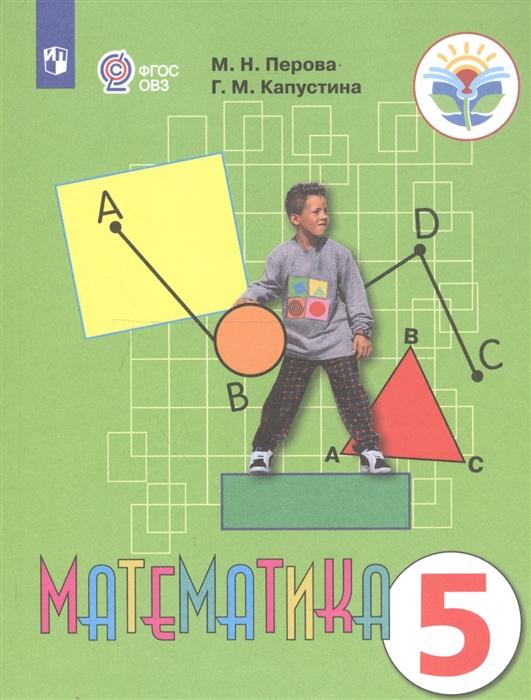 Перова М., Капустина Г. Математика 5 класс Учебник для общеобразовательных организаций реализующих адаптированные основные общеобразовательные программы математика 8 класс учебник адаптированные программы фгос овз