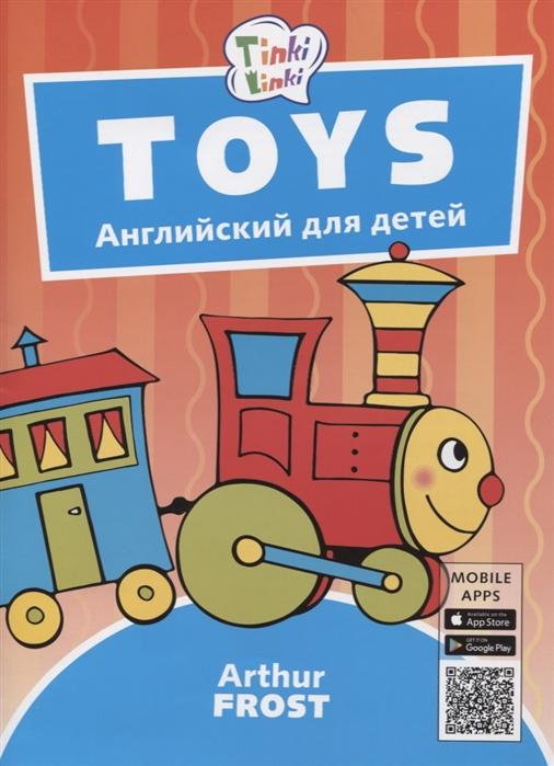 Фрост А. Toys Игрушки Пособие для детей 3-5 лет цена