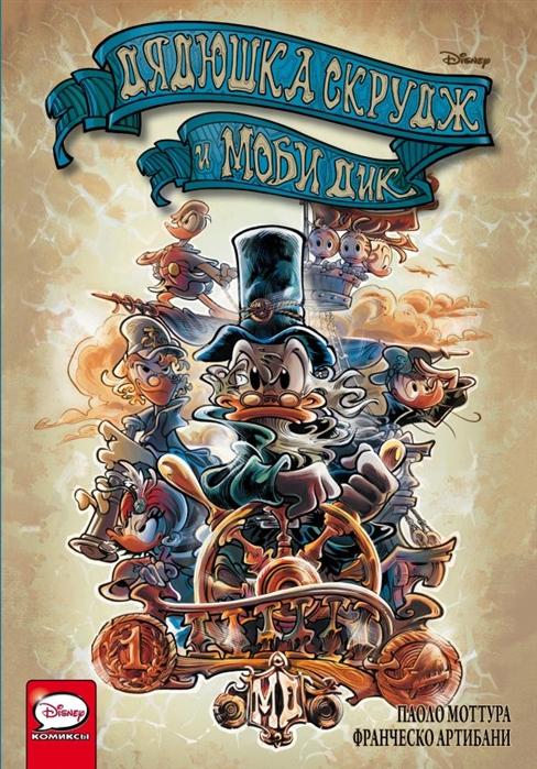 Купить Дядюшка Скрудж и Моби Дик, АСТ, Комиксы для детей