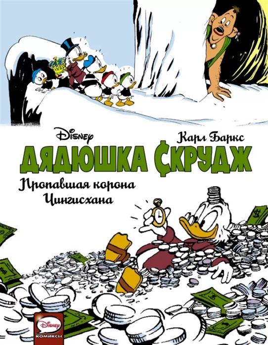 Купить Дядюшка Скрудж Пропавшая корона Чингисхана, АСТ, Комиксы для детей
