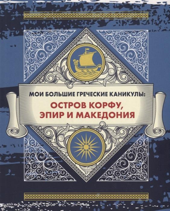 цена на Монамс А. Мои большие греческие каникулы остров Корфу Эпир и Македония