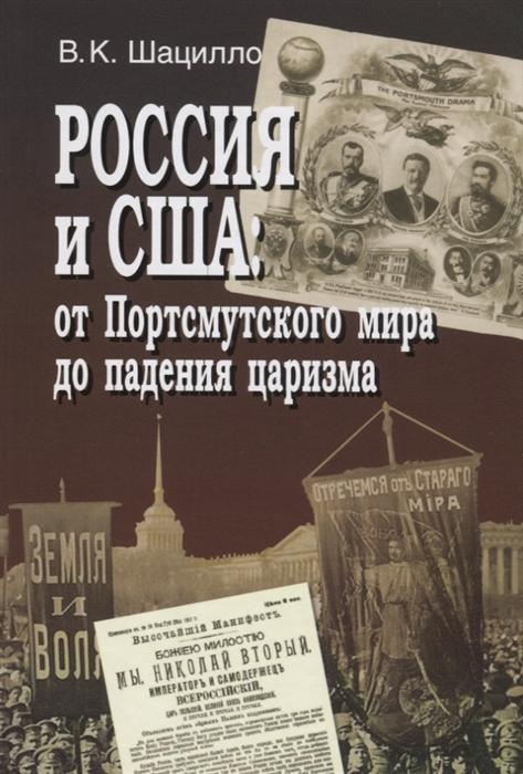 Россия и США от Портсмутского мира до падения царизма