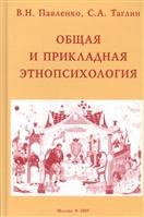 Общая и прикладная этнопсихология. Учебное пособие