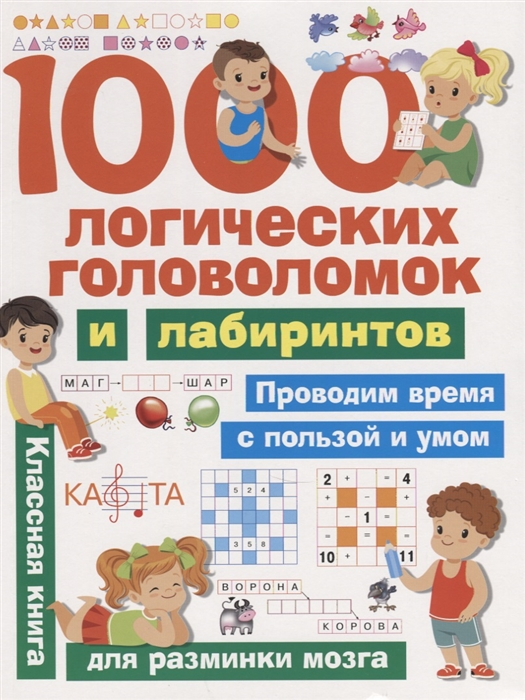 Фото - Дмитриева В. 1000 логических головоломок и лабиринтов дмитриева валентина геннадьевна 1000 увлекательных логических задачек и головоломок