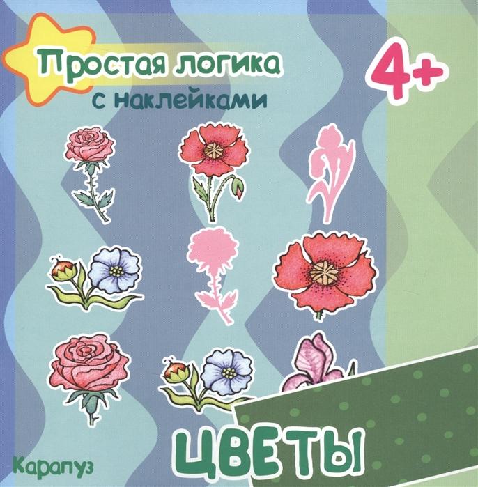 цена Савушкин С., Соловьева М. Цветы онлайн в 2017 году