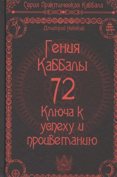 Невский Д. 72 Гения Каббалы 72 Ключа к успеху и процветанию три тайных ключа к успеху во всех сферах жизни