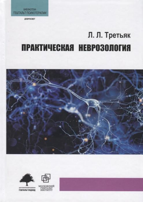 Практическая неврозология