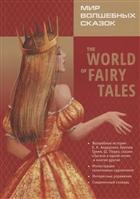 Мир волшебных сказок / The world of fairy tales