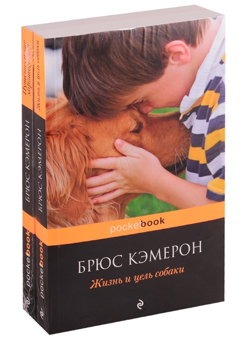 Кэмерон Б. Я его пес он мой мальчик Жизнь и цель собаки Путешествие хорошего пса комплект из 2 книг цена