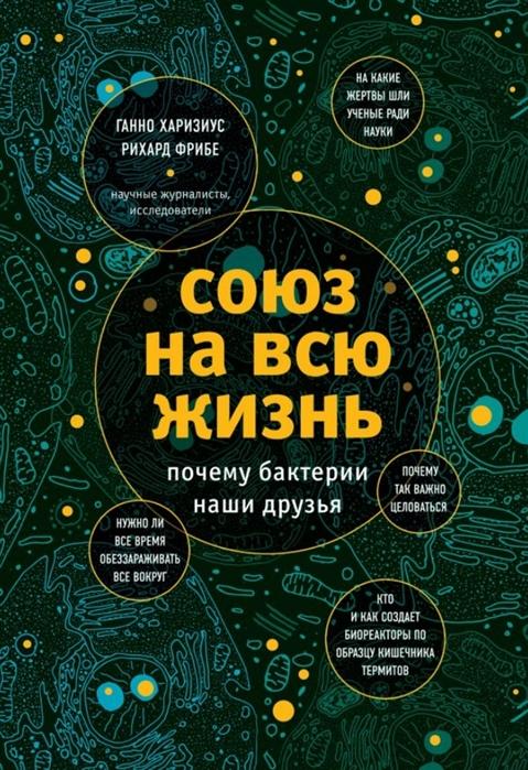 Харизиус Г., Фрибе Р. Союз на всю жизнь почему бактерии наши друзья