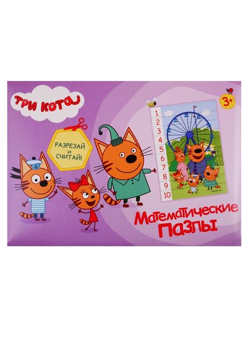 Ковалева Е. (худ.) Математические пазлы Три кота Фиолетовый конверт ковалева е три кота ресторан