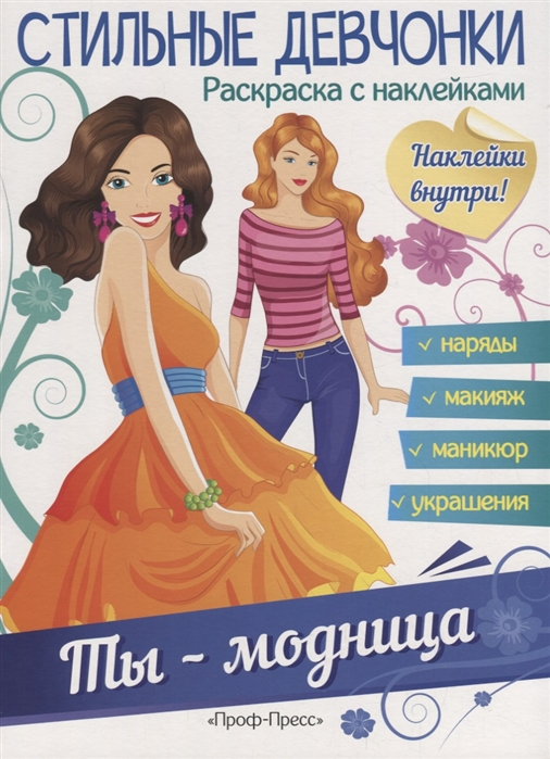 Купить Стильные девчонки Раскраска с наклейками Ты - модница, Проф-пресс, Книги с наклейками