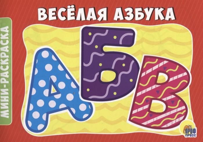Солонина Н. (ред.) Веселая азбука солонина н ред сплошное учение занимательная математика
