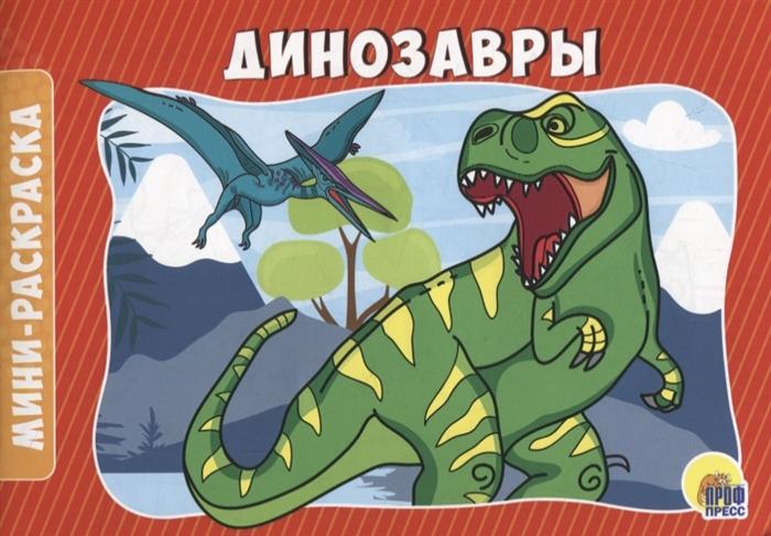 Брагинец Н. (ред.) Динозавры брагинец н ред для девочек