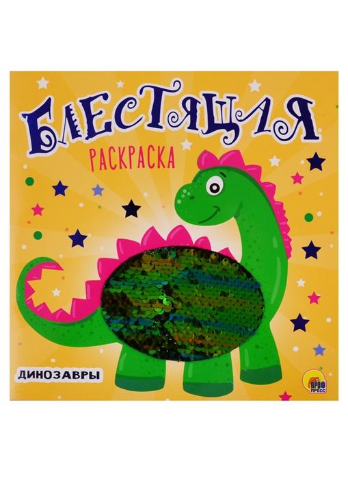 Грецкая А. (ред.) Динозавры грецкая а ред озорные лалалупси с наклейками