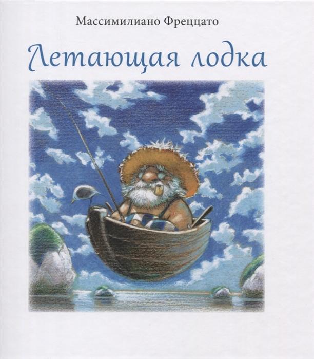 Фреццато М. Летающая лодка