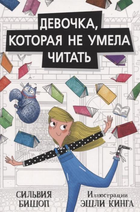 Купить Девочка которая не умела читать, Поляндрия, Проза для детей. Повести, рассказы
