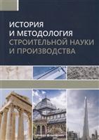 История и методология строительной науки и производства. Учебное пособие