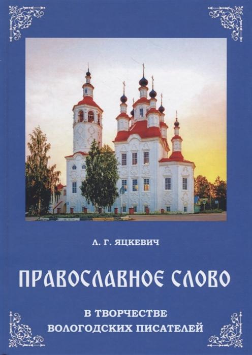 Яцкевич Л. Православное слово в творчестве вологодских писателей