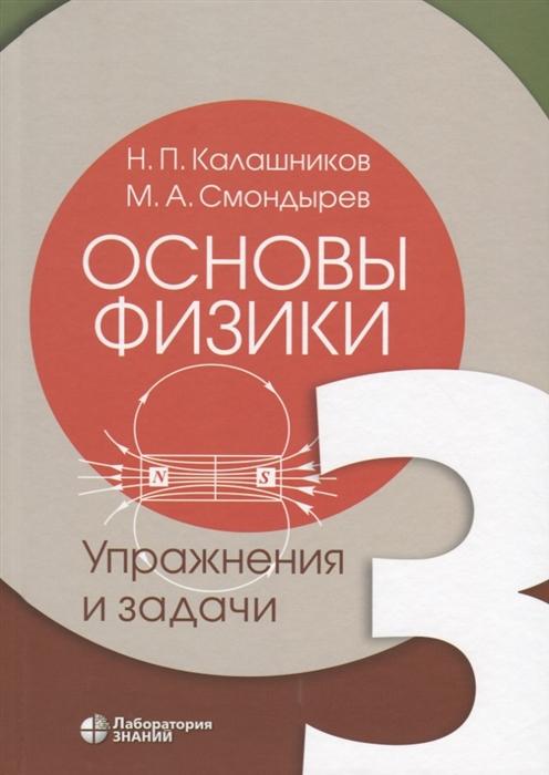 Калашников Н., Смондырев М. Основы физики Том 3 Упражнения и задачи все цены