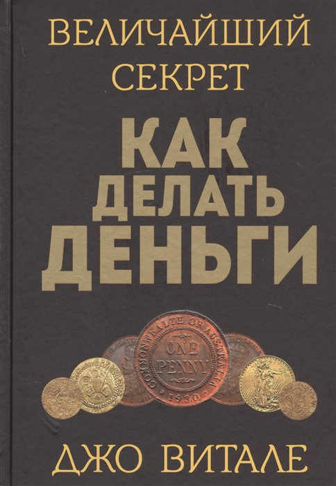 Витале Д. Величайший секрет как делать деньги