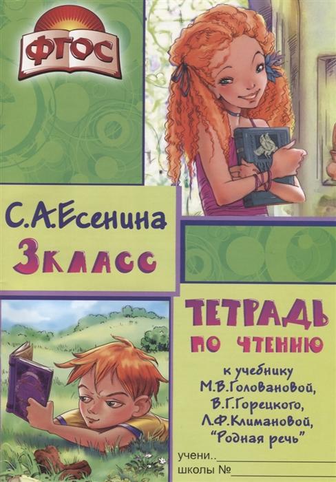 Тетрадь по чтению к учебнику Родная речь М В Головановой В Г Горецкого Л Ф Климановой 3 класс