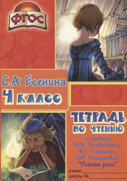 Тетрадь по чтению к учебнику Родная речь М В Головановой В Г Горецкого Л Ф Климановой 4 класс