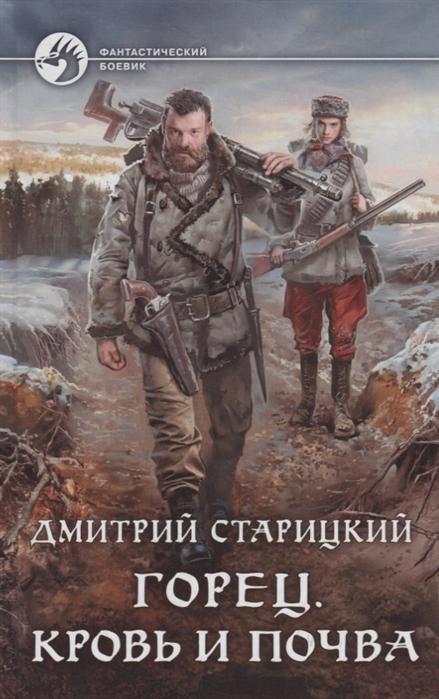 Старицкий Д. Горец Кровь и почва евграффов д параллель 1376 книга 1 кровь