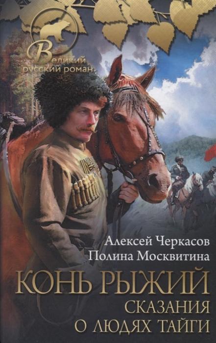 Черкасов А., Москвитина П. Конь рыжий Сказания о людях тайги
