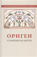 Ориген. Гомилии на Бытие