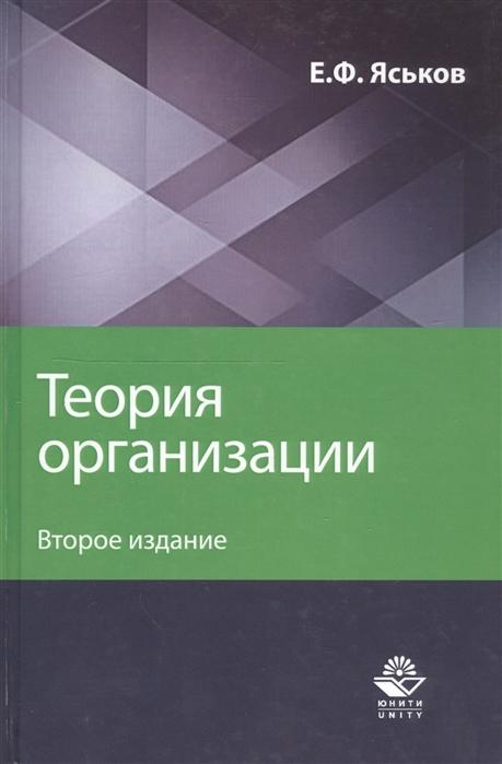 Яськов Е. Теория организации Учебное пособие для студентов вузов недорого